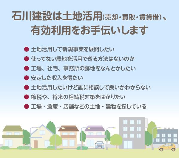 石川建設は土地活用(売却・買取・賃貸借)、有効利用をお手伝いします