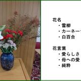 雪柳・カーネーション・白百合