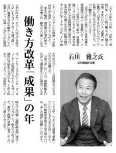 上毛新聞 新春聞書2020